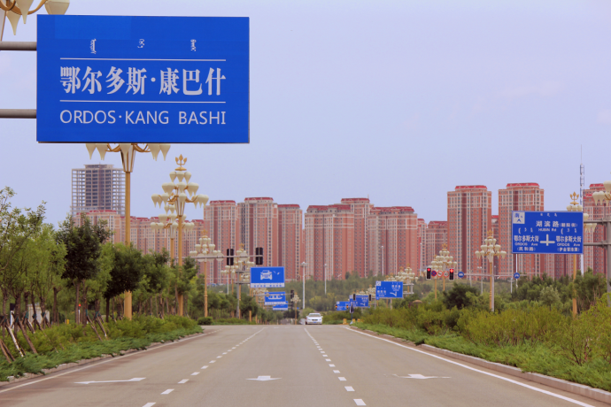 ordos kangbashi sign 2