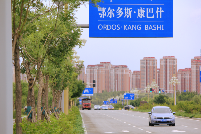 ordos kangbashi sign