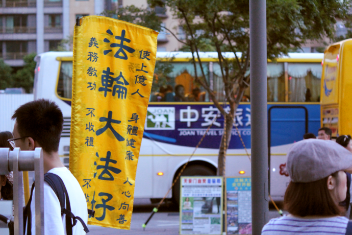 Falun dafa is good banner