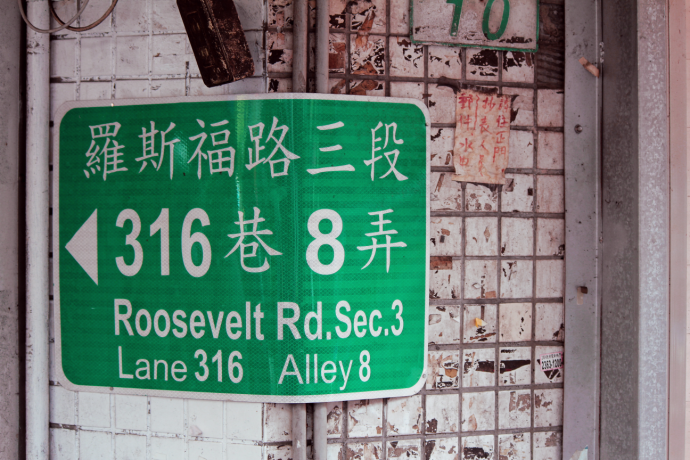 Roosevelt Ave